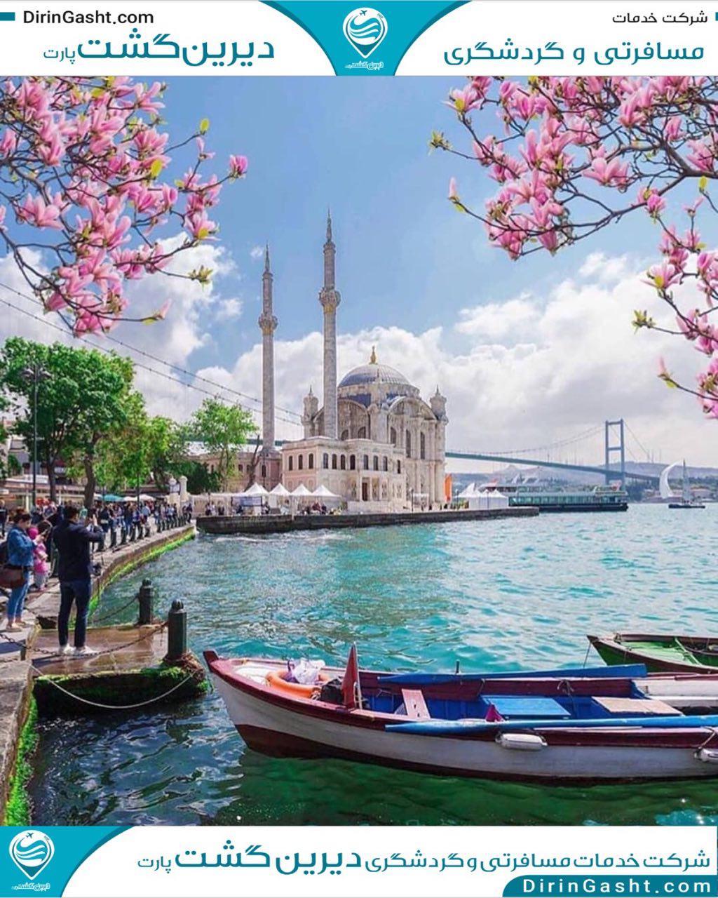 تور استانبول ( 3شب ویژه نوروز98 )