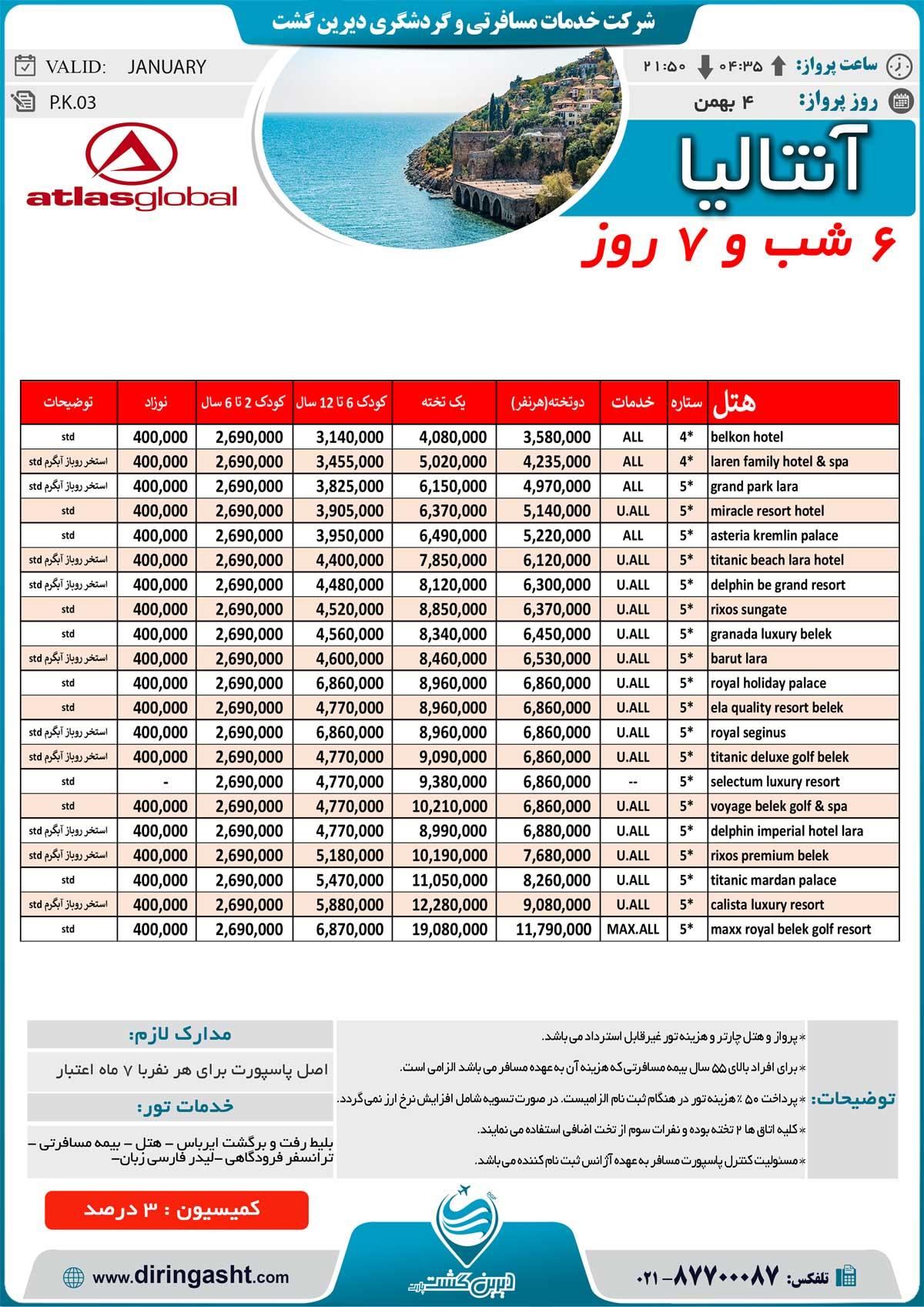 تور آنتالیا تاریخ4 بهمن