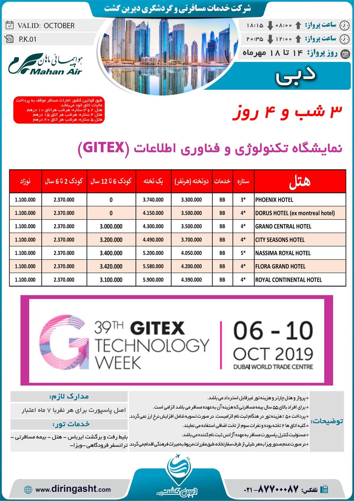 تور نمایشگاه تکنولوژی GITEX دبی