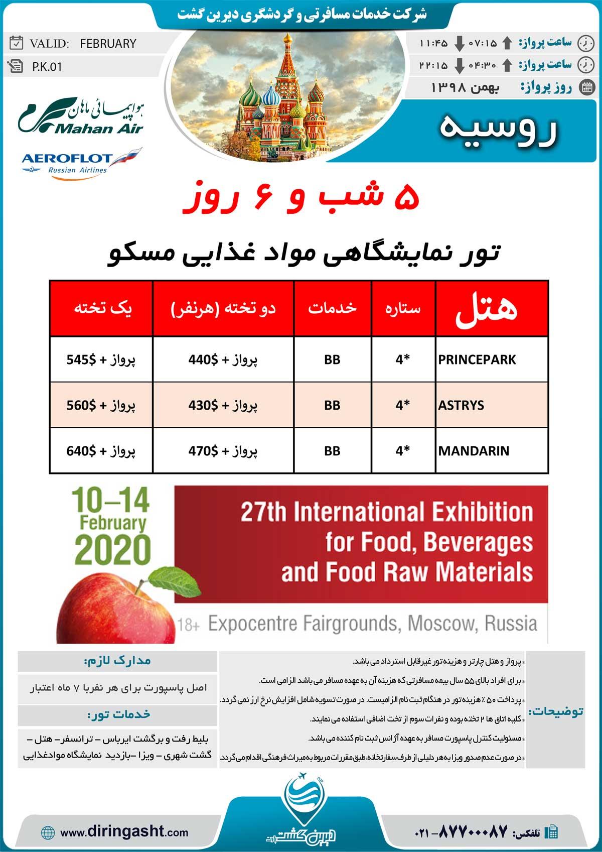 تور نمایشگاه مواد غذایی. PROD EXPO 2020